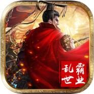 三国志乱世霸业 V1.0 iOS版