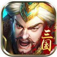 全民战三国 V1.0 iOS版