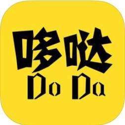 哆哒DoDaV1.0.0