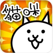 猫咪大战争 V7.5.0 破解版
