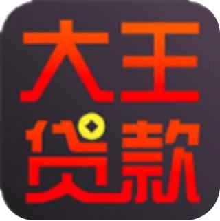 大王贷款 V1.0.3 安卓版