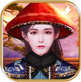官道红颜 V1.0.5 安卓版