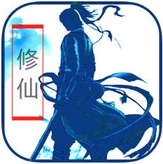 放置修仙 V4.6 苹果版