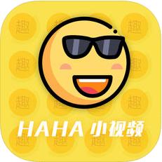HAHA小视频 V1.0 苹果版