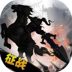 三国热血战记 V1.0 ios版
