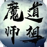 魔道师祖 V1.6.0 安卓版