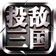投敌三国 V12.06 安卓版