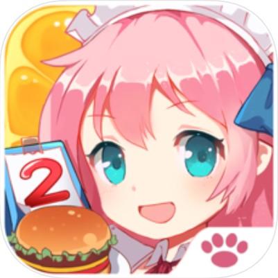 萌娘餐厅2苹果版