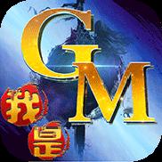 我是GM我怕�l V1.0 安卓版