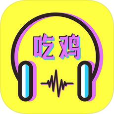 吃鸡语音包 V1.5 苹果版