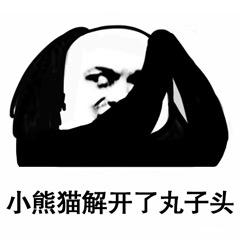 熊猫头假耳朵表情包 V1.0 官方版