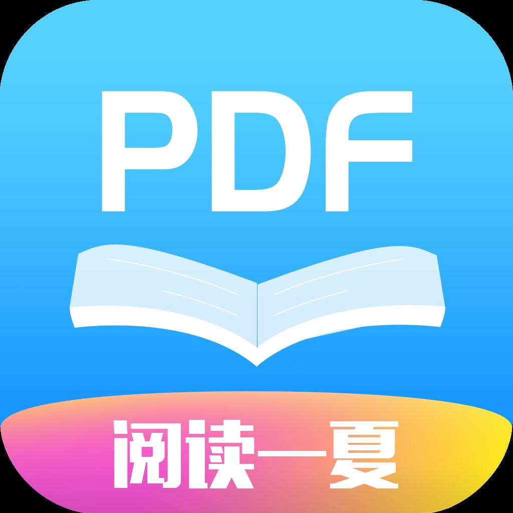 迅捷PDF阅读器安卓版