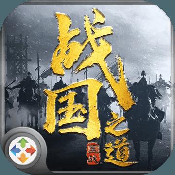 战国之道-序章 V1.0 苹果版