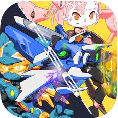 未来战机 V1.1.05 安卓版