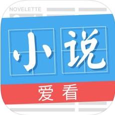 爱看小说阅读器 V1.1 苹果版