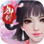 仙灵御剑 V1.0 iOS版