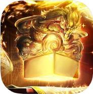 无双大帝 V1.0 iOS版