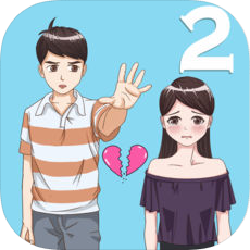 拆散情侣大作战2 V1.0 苹果版