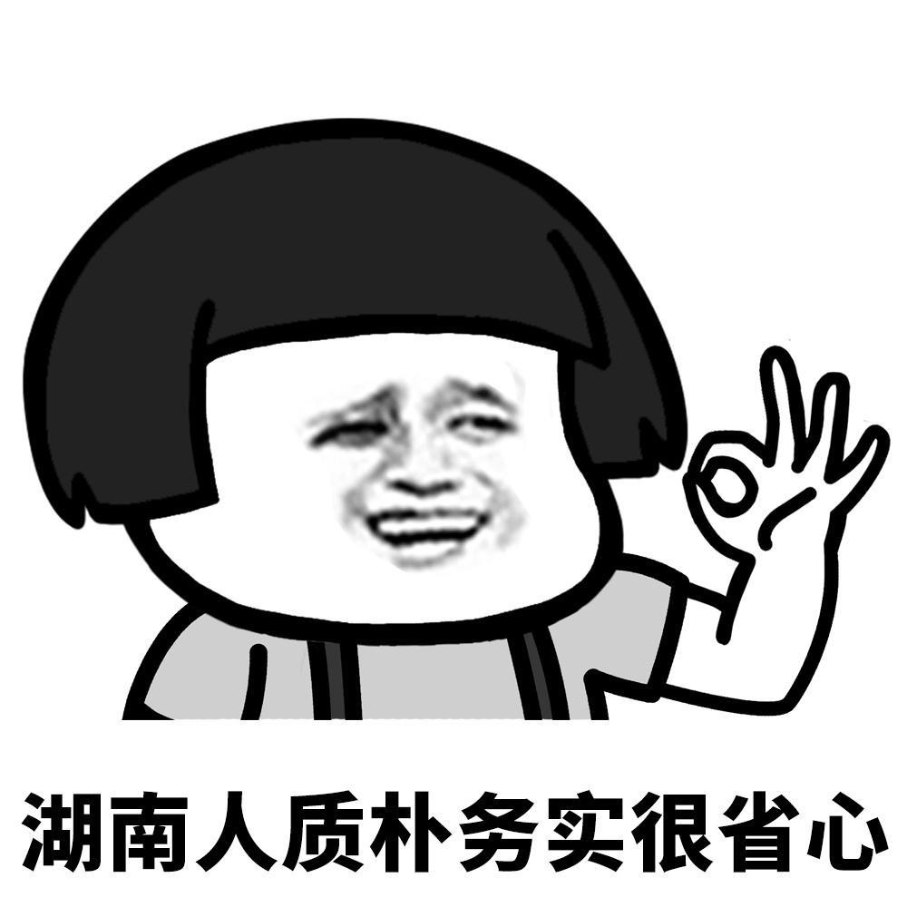 中国人棒棒哒表情包电脑版
