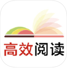高效阅读 V1.0 苹果版