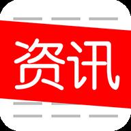 资讯快报 V1.3.0 安卓版