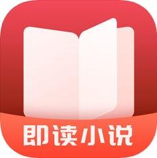即读小说 V1.0 苹果版