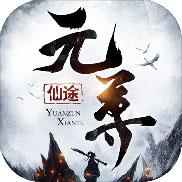 元尊仙途 V1.0.9 安卓版