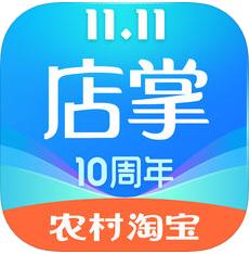村淘店掌 V3.1.3 苹果版
