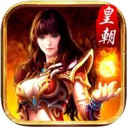 开天皇朝盖世 V1.7.2 iOS版
