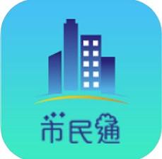 长春市民通 V1.0.7  苹果版
