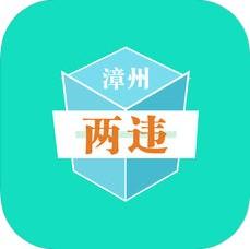 漳州两违 V1.0 苹果版