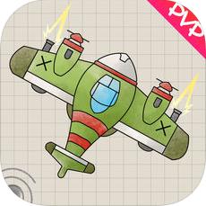 飞行战机大作战 V1.0 iOS版