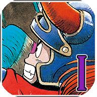 勇者斗恶龙1 V1.0.9 无限金币版