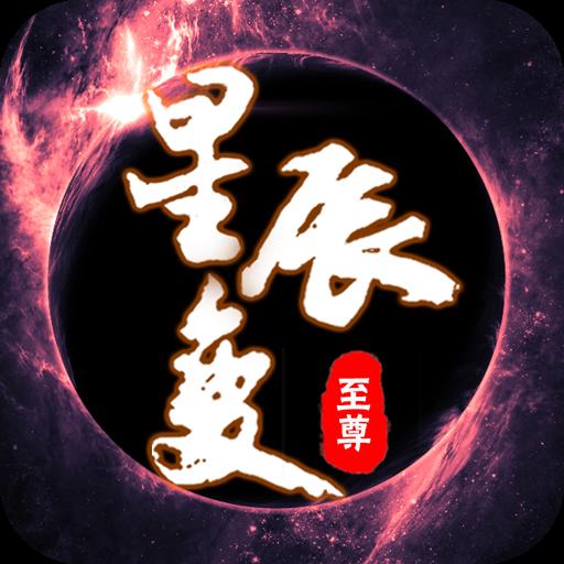 至尊星辰� V1.0 安卓版