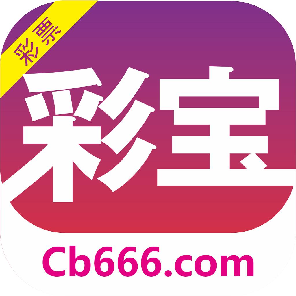 彩宝彩票APP下载|彩宝彩票官方版下载|彩宝彩票最新安卓版下载V1.1