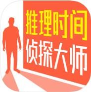 推理时间侦探大师 V1.0 iOS版