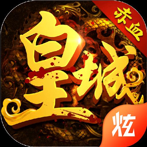 赤血皇城 V1.0.0 安卓版