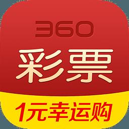 360彩票 V1.8.1 iPhone版