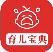 育儿宝典 V3.0 苹果版