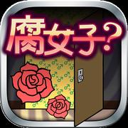 腐女子任务 V1.0 iOS版