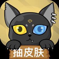 贪玩猫 V1.1 安卓版