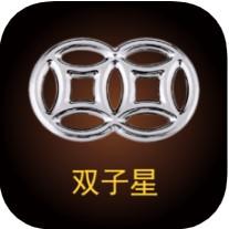 双子星 V1.2 苹果版