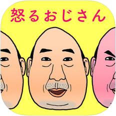 抖音生气的大叔 V1.0 汉化版