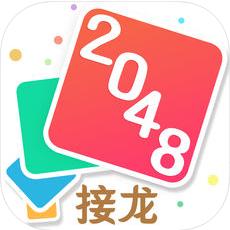 2048接龙 V1.1 苹果版