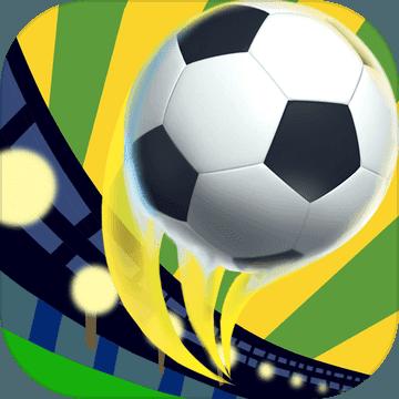 点球达人Online V2.2.9 苹果版