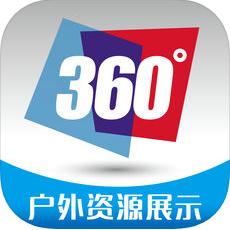 360广告资源网 V2.13 苹果版