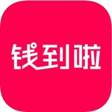 钱到啦 V2.1.0 苹果版