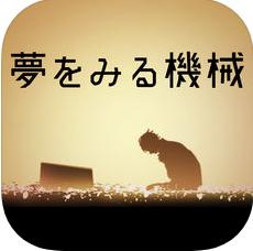 做梦的机械 V1.0.1 苹果版