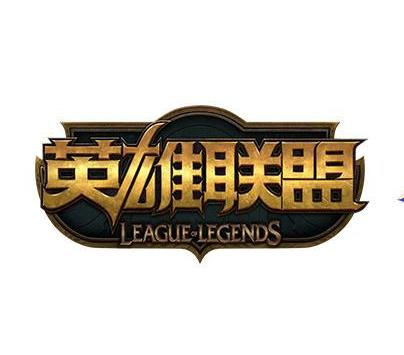 英雄联盟比赛-手机彩票平台app下载