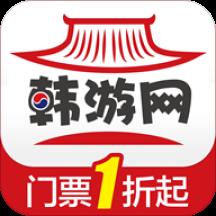 韩游网 V3.9.14 苹果版